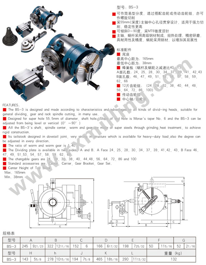 BS-3-super-universal-dividing-head
